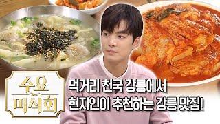 강릉에서만 먹을 수 있는 음식 총집합편! | 수요미식회…