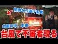 【警察沙汰】台風19号が来てる街で偶然、パトカーに追われている半裸の不審者と遭遇し絡まれるwwwそして目の前で警察に確保されるwww