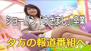 【コメ速】ショーパン「めざまし」卒業 夕方の報道番組「スーパーニュース」へ