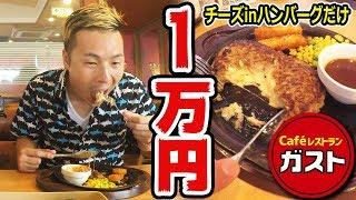【大食い】ガストのチーズinハンバーグだけで一万円食べきるまで帰れません!