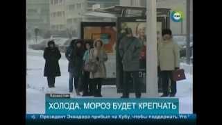 В Казахстане ударят морозы до -40