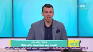 8 الصبح - أ/أحمد أيوب يكشف تفاصيل أكثرعن إسترداد أراضي الدولة وعدد الأراضي التى تم بيعها فى المزادات
