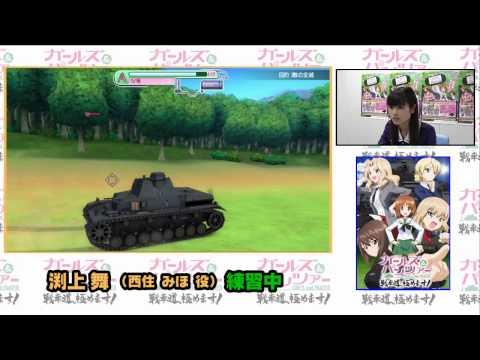 『ガールズ&パンツァー 戦車道、極めます!』渕上舞さん 練習プレイ