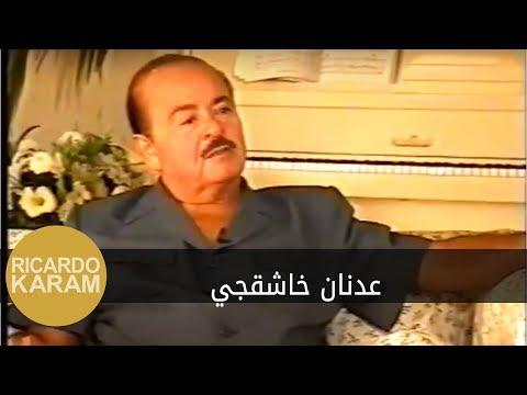 Maraya - Adnan Khashoggi | مرايا - عدنان خاشقجي