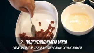 Как приготовить стейк аше. Урок от шеф-повара Bistro de Luxe Олега Коваленко