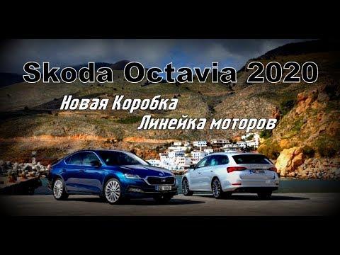 Skoda Octavia А8 Новая коробка и Моторы. 2.0 TSI!?? (2020)