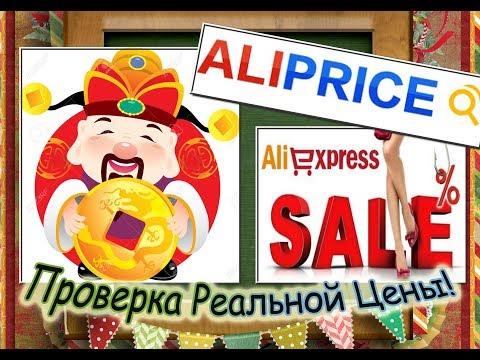 AliPrice-Проверка Реальной Цены на AliExpress!Поиск Лучшей Скидки и Сравнение Цен на Алиэкспресс.