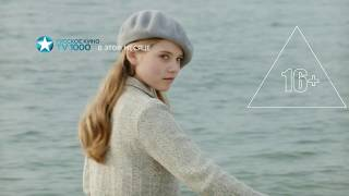 Холодное танго - промо фильма на TV1000 Русское кино