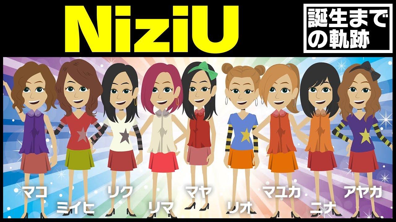 【漫画】NiziU 誕生までの軌跡~Nizi Project→国内外18都市で開催→9名が選抜→2020年秋デビュー予定~【マンガで解説】