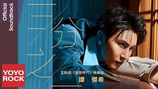 譚杰希《三分之一》【聲戀時代 Voice Of Love OST互動劇推廣曲】官方動態歌詞MV (無損高音質)
