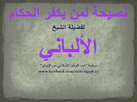 نصيحة الشيخ الألباني لمن يتكلم في الحكام ويكفرهم