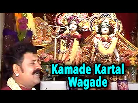 Kamade Kartal Wagade – Hit Gujarati Devotional Songs | Prabhatia Prachin Album