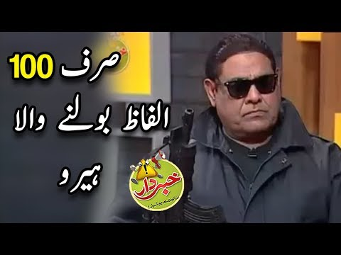 Pori Film Main Sirf 100 Words Bolnay Wala Hero – Janiye Kaun – Khabardar with Aftab Iqbal