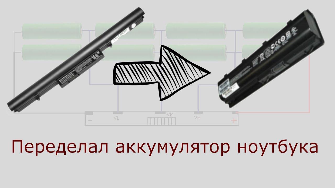 Переделка, перепаковка и разблокировка аккумулятора ноутбука. Сброс контроллера (CP2112  и Be2works)