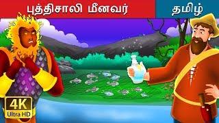புத்திசாலி மீனவர் | Tamil Stories | Tamil Fairy Tales