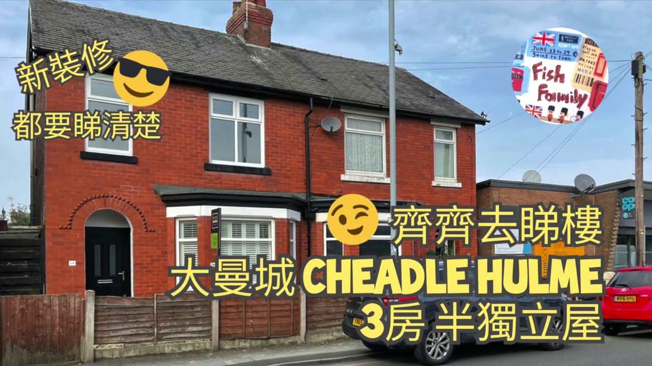 UK Manchester – 睇樓記34 👀 [Cheadle Hulme – 3房•半獨立屋] 無車位❌🚗 洗手盤去水駁雨水渠口😖🤦🏻😱 (£320,000)