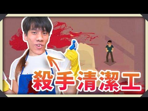 殺完人要做清潔工?! /w 黑 | Serial Cleaner #1