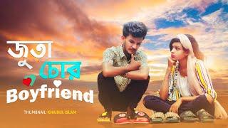 জুতা চোর বয়ফ্রেন্ড | Juta Chor Boyfriend | Hridoy Ahmed Shanto | Nishat Rahman |Bangla Funny Video