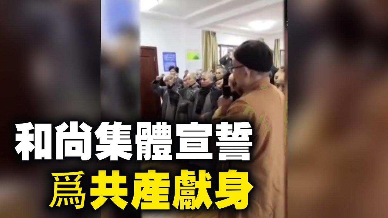 視頻中:奉化道場,和尚宣誓做毛澤東的和尚,爲無神論的共產主義奮鬥終身| #大紀元新聞網