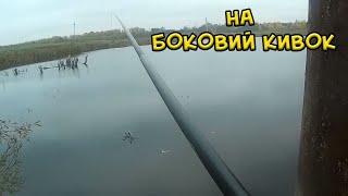 Риболовля на боковий кивок пізньою осінню