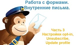 секреты Mailchimp: настройка страниц отписки, обновления профиля и opt-in писем в Mailchimp