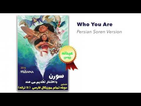 "Who You Are (Persian ""Soren"")"