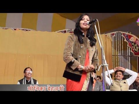 Latest Hasya kavi sammelan, तुम्हें चाँद देखना है तो रात में आ जाओ, Monika Dehlvi