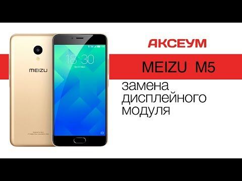Meizu M5: замена дисплея \ Replacement LCD Meizu M5