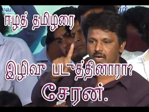 Tamil Actor Cheran teasing Srilankan(Eelam) Tamil. ஈழத்துத் தமிழரை இழிவு செய்த சேரன். - 동영상