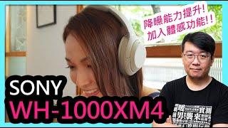 動手玩/Sony WH-1000XM4無線藍牙主動式降噪耳機在台上市!與前一代1000XM3有哪些差別?