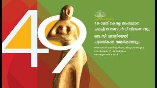 49th kerala state film awards 2018  | LIVE