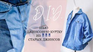D Y Как сшить джинсовку из старых джинс Джинсовая куртка своими руками Переделка старых джинс