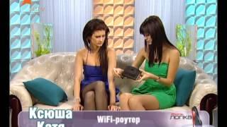 ICTV - Женская Логика: WiFi - роутер