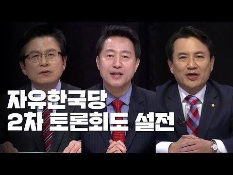 2차 토론회도 설전...김진태 '대선무효' 거듭 주장 / YTN