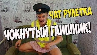 """Чат рулетка """"ЧОКНУТЫЙ ГАИШНИК"""" Выпуск №70"""