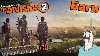 Tom Clancy's The Division 2 Beta [Баги]