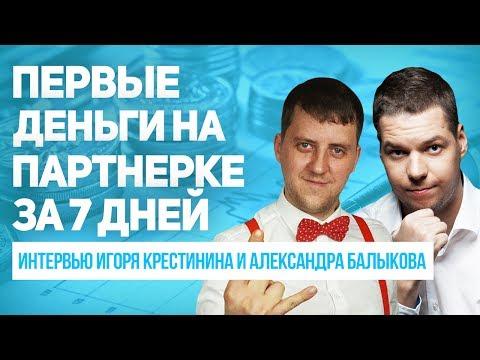 Заработок на партнерках за 7 дней - бесплатный курс. Интервью с Александром Балыковым.