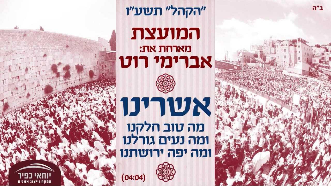 המועצת & אברימי רוט   אשרינו   Moetzet & Avremi Roth   Ashreinu