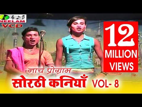 शानदार भोजपुरी नॉच प्रोग्राम || सोरठी कनियाँ  Vol-8 || Bhojpuri Naach Program || Neelam Cassettes