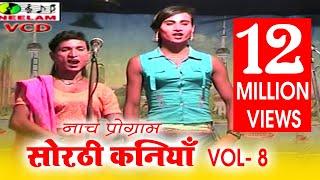 शानदार भोजपुरी नॉच प्रोग्राम    सोरठी कनियाँ  Vol-8    Bhojpuri Naach Program    Neelam Cassettes