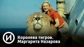 "Королева тигров. Маргарита Назарова | Телеканал ""История"""