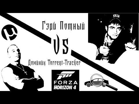 Доминик Torrent-Tracker Vs Гэри Потный + Всеобъемлющий гайд #2 по поиску машин в Forza Horizon 4