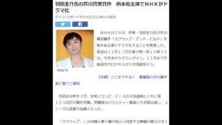 羽田圭介氏の芥川賞受賞作 柄本佑主演でNHKがドラマ化 デイリースポ...