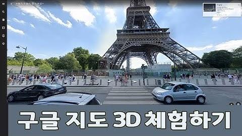 구글지도 이용_내가 가보고 싶은곳을 3D로 체험해보세요(How to Use Google Earth)