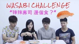 你一遲鈍就輸了!青蛙跳之哇沙米壽司大挑戰 Wasabi Challenge thumbnail