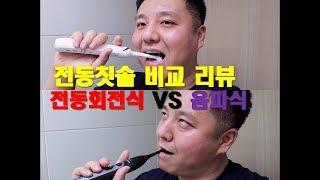 전동칫솔 음파식 VS 회전전동식 비교리뷰!! 오랄비와 …