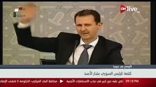 جانب من كلمة للرئيس السوري بشار الأسد حول الأزمة السورية