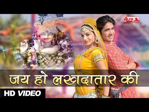 Shyam Baba Bhajan | 2017 | जय हो लखदातार की | HD VIDEO | Alfa Music & Films | Khatu Shyam Ji
