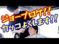 【前編は急上昇ランキング入り】ジョーブログ!黒髪にしてヘアカット!! 後編