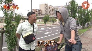 でちゃう!編集部のピスタチオ田中とこしあんによる、ゆる〜いノリ打ち...